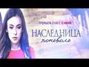 «НАСЛЕДНИЦА ПОНЕВОЛЕ» Премьера с 13 Июня 21:00 на канале Россия