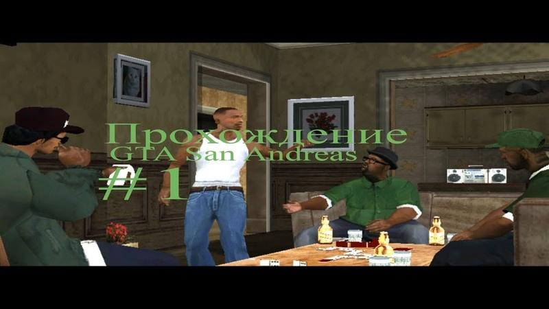 Прохождение GTA San Andreas 1 начало