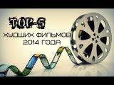 Топ 5 самых худших фильмов 2014 года.