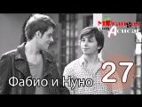 Фабио и Нуно - 27 Эпизод - Что насчет секса в троем