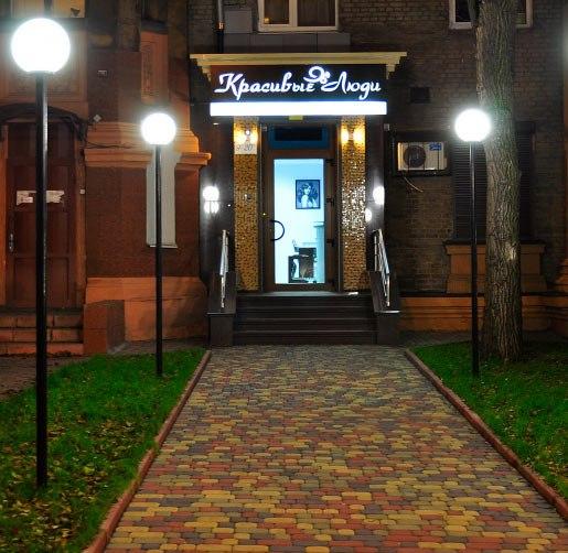 салон красоты на запорожской