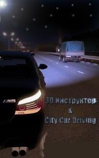 скачать лимузин для 3d инструктор 2.2.7