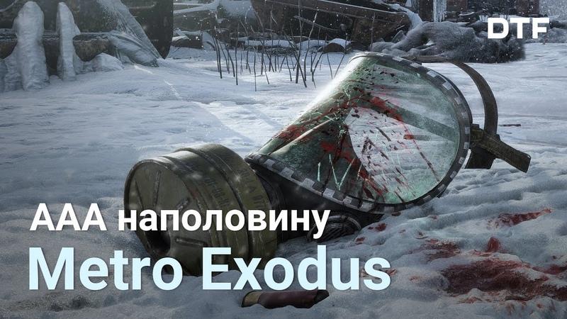 Обзор Metro Exodus Две игры в одной Плюсы и минусы
