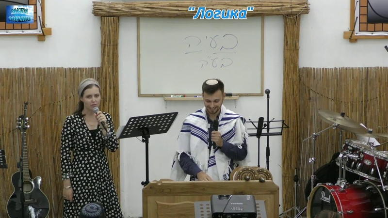 ХУКАТ ЛОГИКА Й ТЕРЕНТЯК ЕМО Маим зормим Израиль