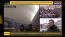 Новости на Россия 24 Автор первого видео из питерской подземки рассказал о взрыве