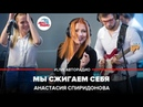 Анастасия Спиридонова - Мы Сжигаем Себя ( LIVEАвторадио)
