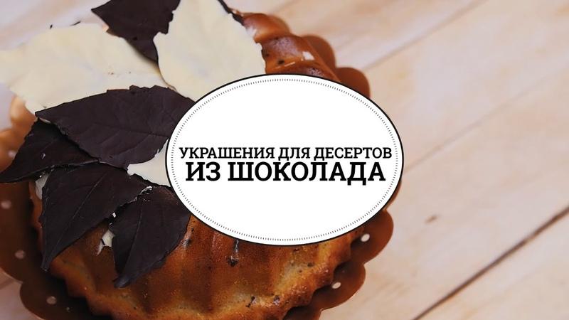 Украшения для десертов из шоколада sweet flour