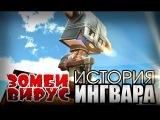 Зомби-Вирус: История Ингвара (Копатель Machinima)