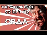 Прохождение Игры The Walking Dead - Орда [Сезон 2] [Эпизод 3] #2 ФИНАЛ!