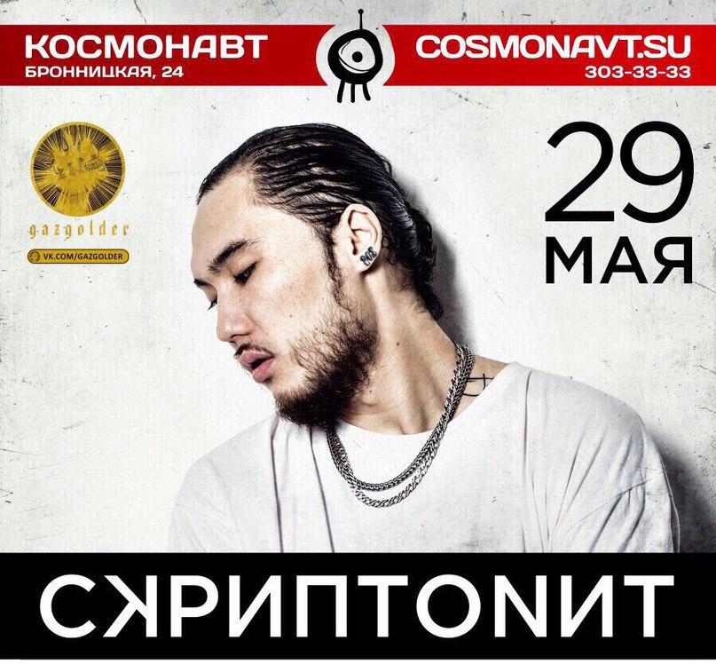 Гурам Нармания | Санкт-Петербург