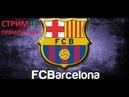 КАРЬЕРА ТРЕНЕРА ЗА БАРСЕЛОНУ ФИФА 18 НОВЫЙ ТРЕНЕР ЧАСТЬ 2 barcelona vs zenit