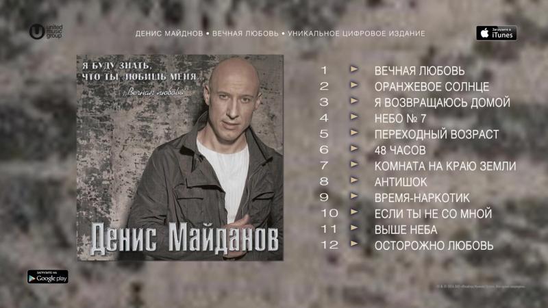 Денис Майданов Я буду знать что ты любишь меня Альбом