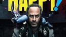 Русский трейлер 2 сезона сериала «Хэппи /Happy » 2019 года , LostFilm , HD,