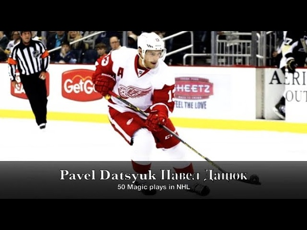 Pavel Datsyuk Павел Дацюк - 50 Magic Plays - Humiliate NHL players