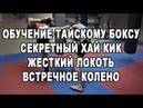 Обучение тайскому боксу - секретный хай кик, жесткий локоть, встречное колено