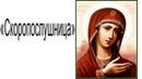 22 ноября «Скоропослушница» - древний чудотворный образ