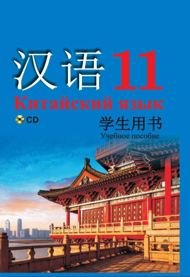 11 класс Китайский язык