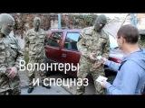 Волонтеры передали спецназовцам два внедорожника