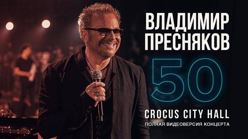 Live Владимир Пресняков 50 в Crocus City Hall 29 03 2018