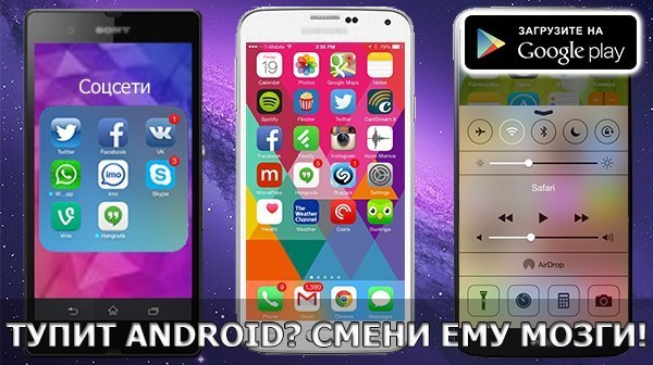 Android На Iphone 5
