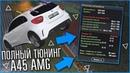 ВОЗВРАЩЕНИЕ ПРОКЛЯТОЙ ТАЧКИ! A45 AMG В ФУЛЛ ТЮНЕ! (CRMP | GTA-RP)