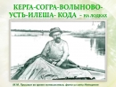 По следам М.М. Пришвина
