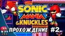 Sonic Mania - Прохождение 2 Knuckles Knuckles RUS