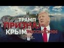 Трамп признал Крым российским РАКЕТА.News