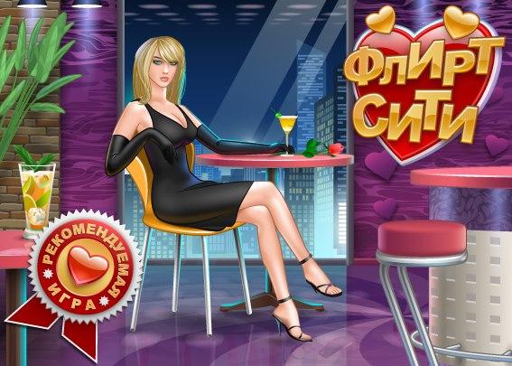 Игры флирт в клубе