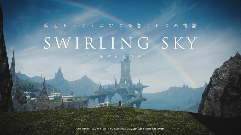 【FF14】The Dravanianarrange「Swirling Sky 廃都の見た夢」【TOITOI×Mameko】