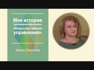 Ирина Смирнова- личный опыт в программе Искусство гибкого управления (1)