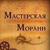 Мастерская Моранн