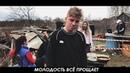 Макс Корж Молодость всё прощает клип на iPhone