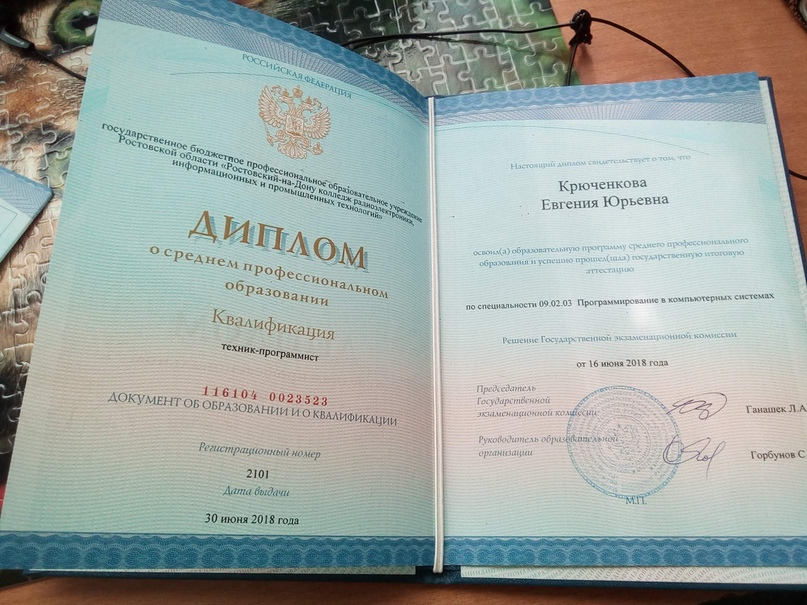 Евгения Крюченкова   Ростов-на-Дону