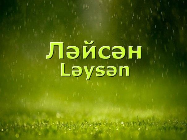 Открытка с днем рождения с именем ляйсан 34