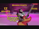 Ледовое шоу «Бременские музыканты»
