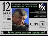 2018.05.12 Леонид Сергеев в Калин-холле