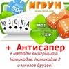 Бизнес в интернете - Интернет казино Игрун Igrun