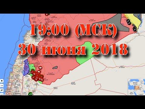 30 июня 2018. Военная обстановка в Сирии - обсуждаем итоги недели. Начало - в 19:00 (МСК).