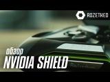 Обзор Nvidia Shield