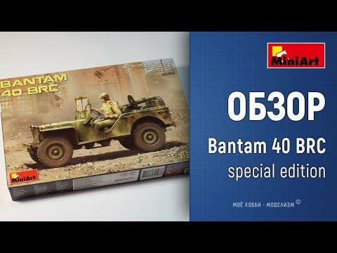 Обзор Bantam 40 BRC U.S. 4x4 Truck от Mniart с пулеметом Максим, оружием, фигурками и аксессуарами