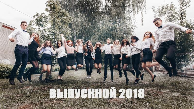 Школьный клип Выпускной 2018