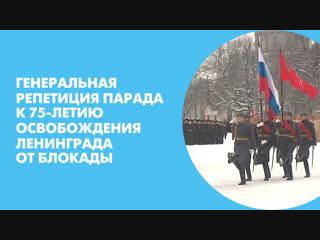 Генеральная репетиция парада к 75-летию освобождения Ленинграда от блокады