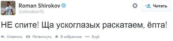 Роман Широков в твиттере