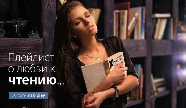 Плейлист о любви к чтению...