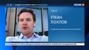 Новости на Россия 24 Борьба с контрафактом табак духи одежду и покрышки для машин пометят
