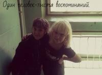 Марина Алексеева, 7 ноября 1995, Ангарск, id149988241