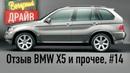 Вечерний Драйв 14 — Отзыв BMW X5, VW T-Cross, Logan Stepway и другие
