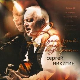 Сергей Никитин альбом Воссоздай, повтори, возверни…