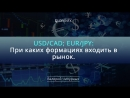 USD_CAD; EUR_JPY_ При каких формациях входить в рынок.